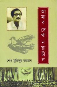 Amar Dekha Nayachin