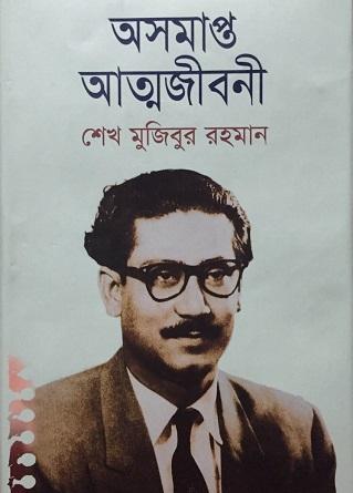 Asamapto Atyojeebonee by Sheikh Mujibur Rahman