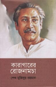 Karagarer Rojnamcha by Sheikh Mujibur Rahman