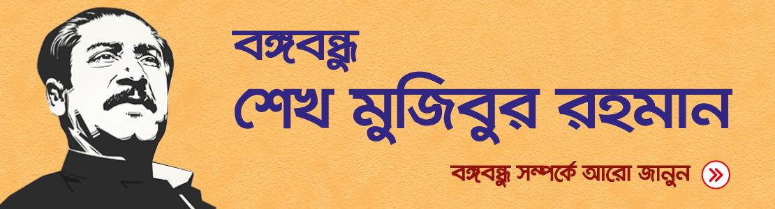 Bangabandhu Sheikh Mujibur Rahman - Learn More...